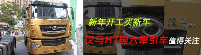[静态测评]新年开工买新车? 这款汉马H7国六牵引车值得关注