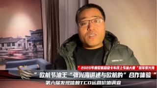 """""""欧航节油王""""张兴海讲述与欧航的合作体验"""