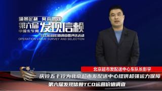 庆铃五十铃为北京超市发配送中心提供超强运力保障