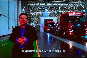 高效 科技 舒适!乘龙H7智享版上市引领创富新时代!