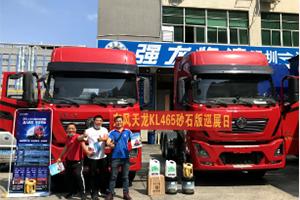车窝子抢订单 东风商用车广东区域挖掘潜力市场成效显著