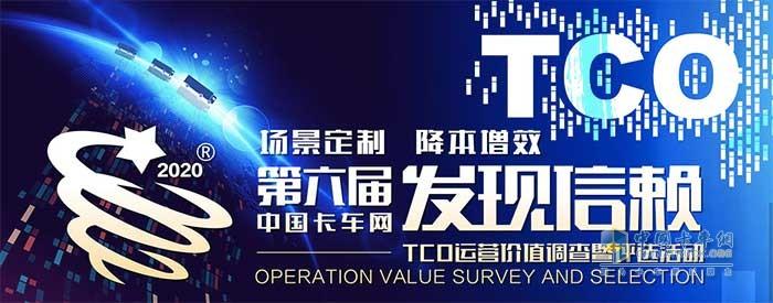 第六届中国卡车用户调查暨评选活动