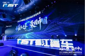 罐车之王·荣耀中国 | 2021中集瑞江品牌升级全球发布会即将上演