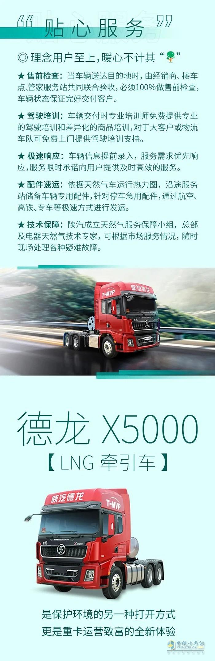 德龙X5000