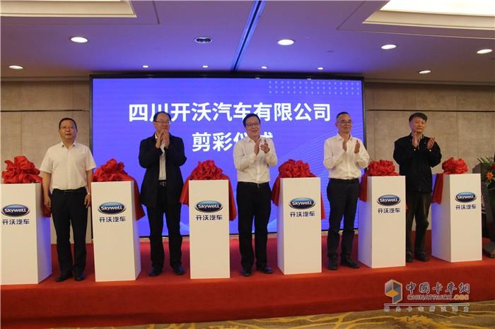 四川开沃汽车有限公司成立暨新能源汽车产品推介活动