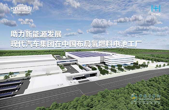 现代汽车在中国布局氢燃料电池工厂
