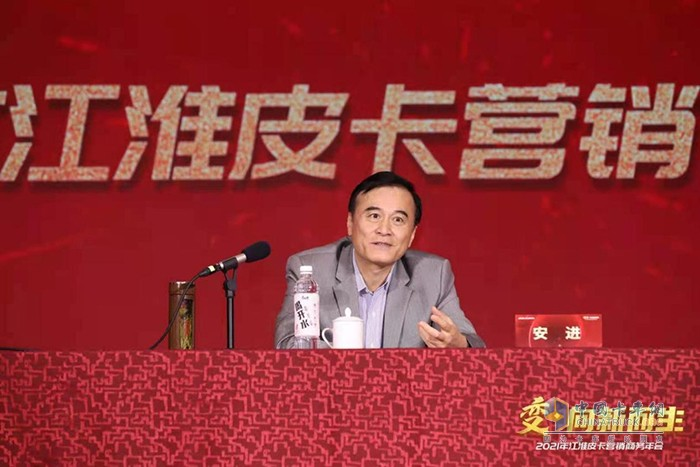 江淮汽车集团党委书记、董事长 安进