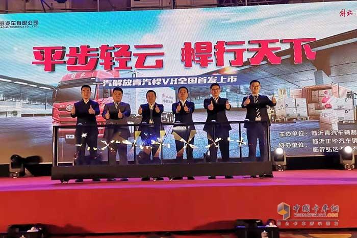 解放青汽悍VH在临沂全国首发上市
