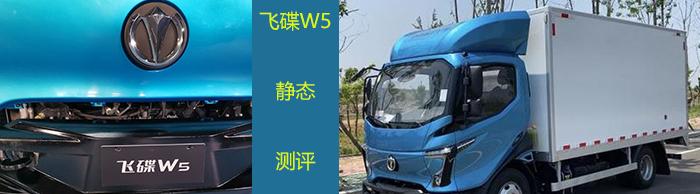"""[静态测评]高颜值,高科技:飞碟W5选车就要信""""星座"""""""
