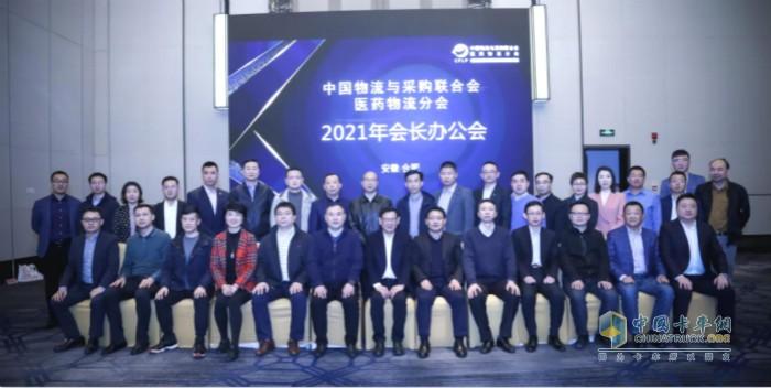 """""""中国物流与采购联合会医药物流分会2021年会长办公会""""在安徽合肥召开"""