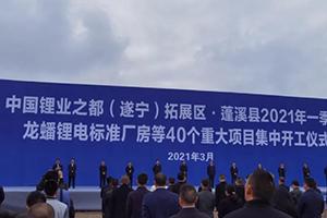 深化政企合作,龙蟠科技四川遂宁产业园项目正式开工