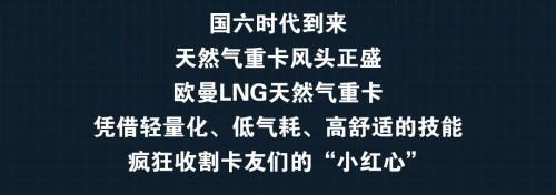 欧曼LNG天然气重卡