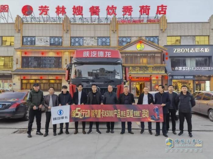 2021陕汽重卡枣庄同鑫源4S店X5000产品专项推广活动