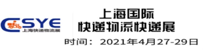 ESYE 2021上海快递物流展于2021年4月27-29日在上海世博展览会馆召开