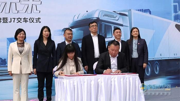 正式签署50台J7采购协议