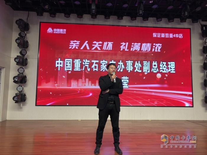 中国重汽石家庄办事处副总经理张少莹