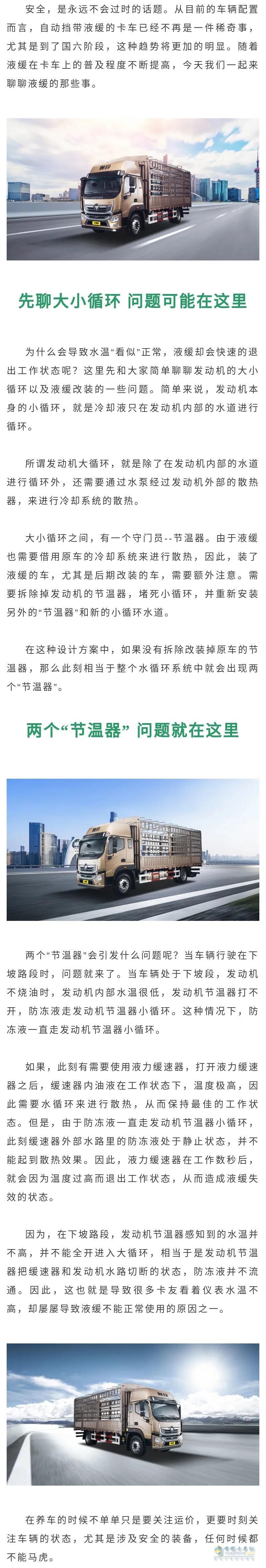载货车 用车养车