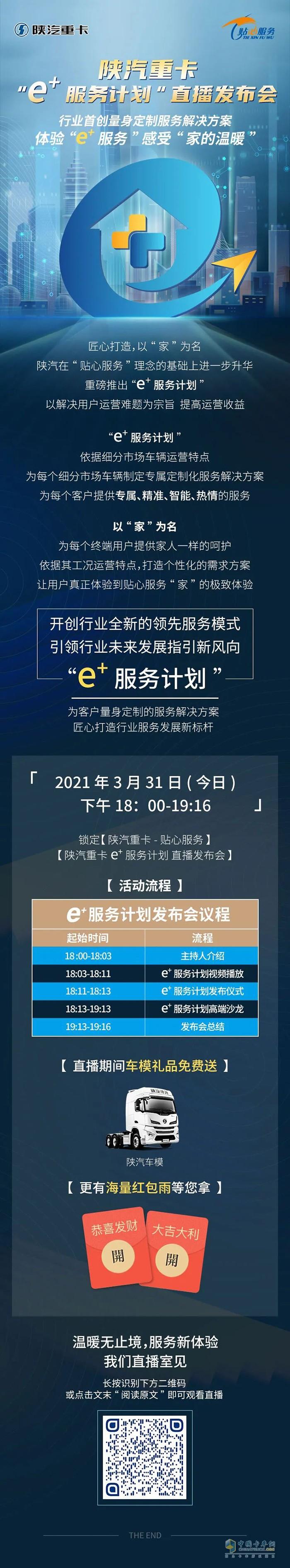 """陕汽重卡""""e+服务计划"""""""