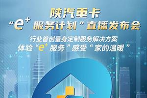 """陕汽重卡""""e+服务计划""""直播发布会,""""家的温暖""""与您一路相伴"""