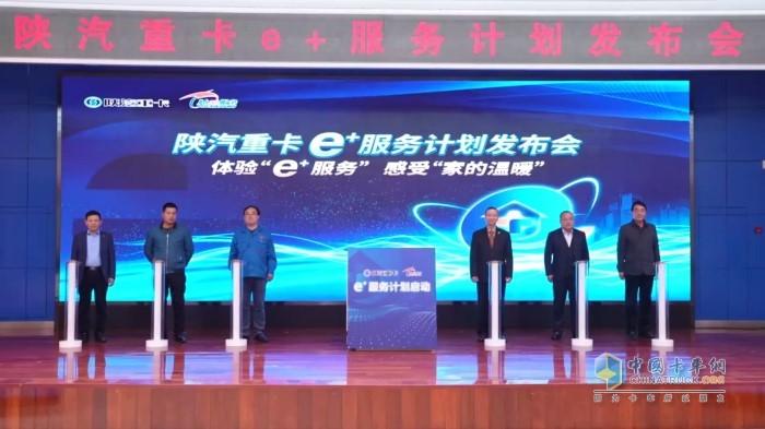 陕汽重卡e+服务计划正式发布