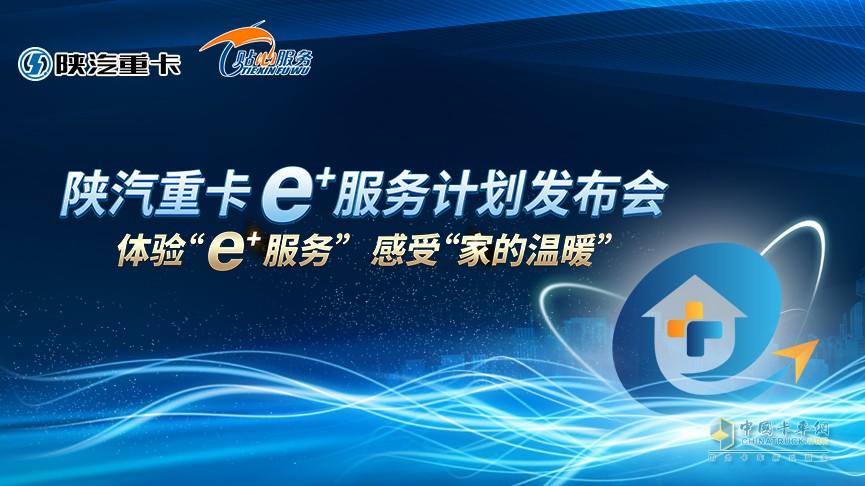 """陕汽重卡e+服务计划 体验""""e+""""服务 感受""""家的温暖"""""""