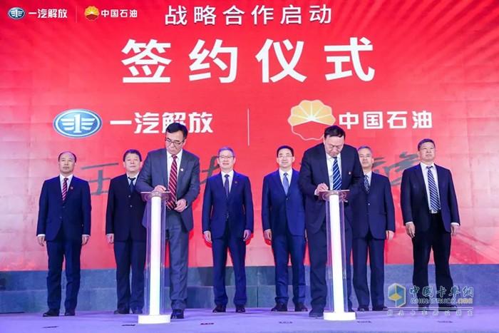 中国石油与一汽解放战略合作启动仪式