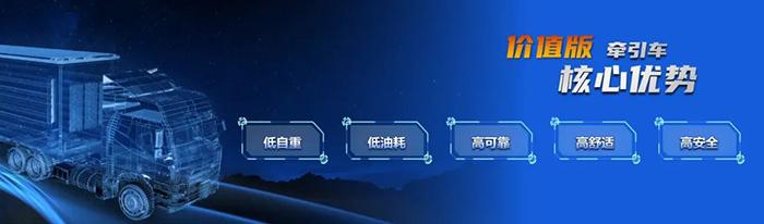 一汽解放销售公司产品战略室主任薛维进行产品介绍