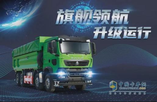 中国重汽  旗舰领航  升级