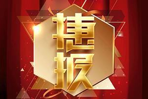祝贺!陕汽重卡国内民品三月单月销量创新高