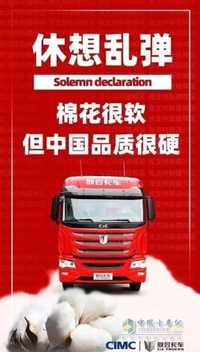 国产中高端重卡代表的联合卡车