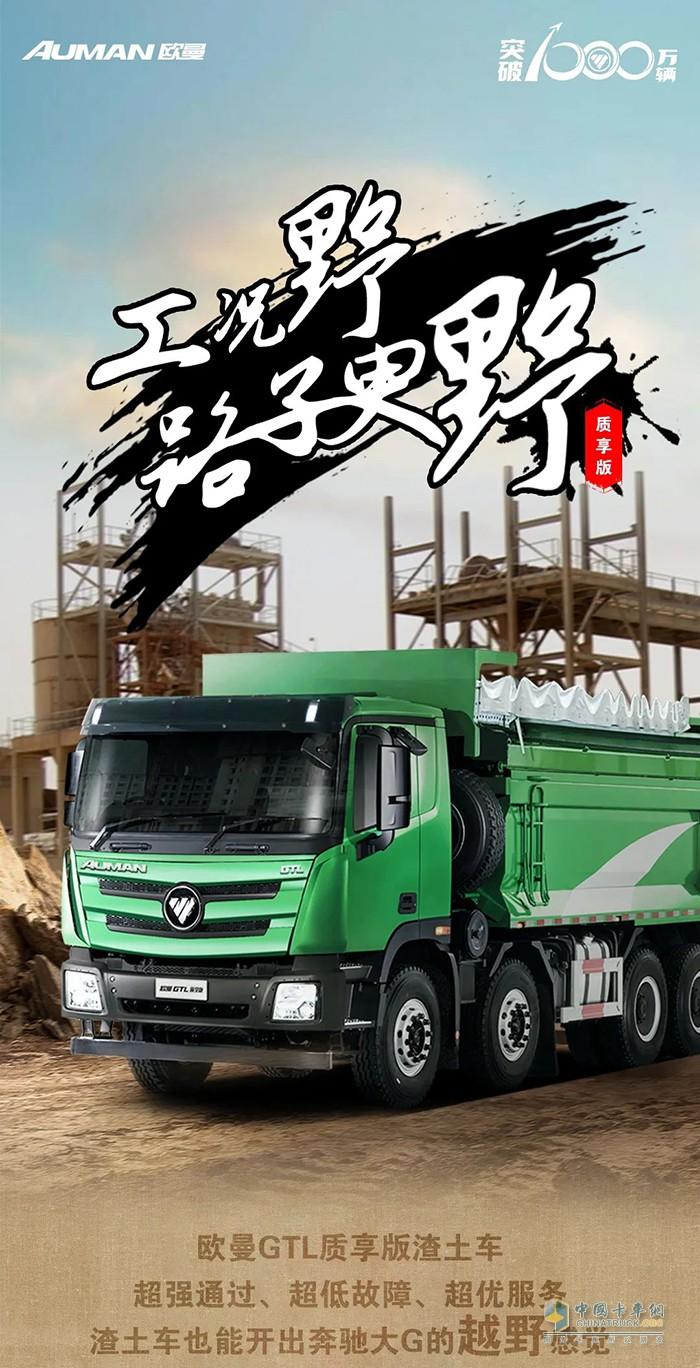 欧曼超级重卡:开上渣土运输中的大G,果然够野!
