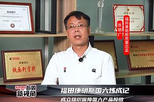 福田康明斯国六炼成记--成立组织保障国六产品投放