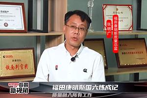 福田康明斯国六炼成记--质量融入所有工作