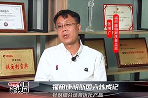 福田康明斯国六炼成记--针对细分场景优化产品