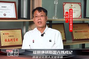 福田康明斯国六炼成记--质量文化四大关键举措