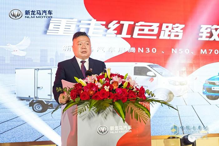 新龙马汽车销售公司董事长林科致辞