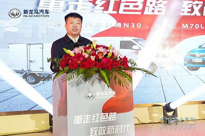 福汽集团总经理兼新龙马汽车董事长陈建业致辞
