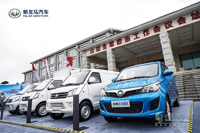 双星产品齐上市,新龙马汽车实力致敬新时代