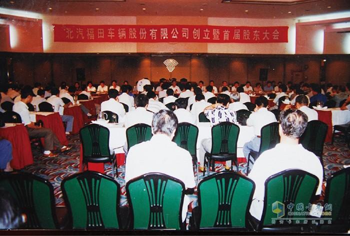 1996年8月18日,北汽福田车辆股份有限公司创立大会在北京市隆重举行