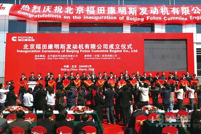 2008年,北京福田康明斯发动机有限公司成立