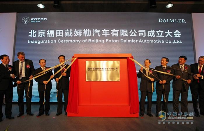 2012年,北京福田戴姆勒汽车有限公司成立