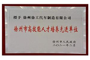 """7大举措,徐工汽车被授予""""徐州市高技能人才培养先进单位""""!"""