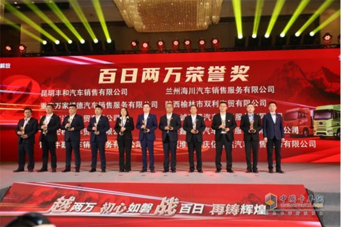 一汽解放销售公司副总经理 西部营销部部长李玉峰鼓励西部将士