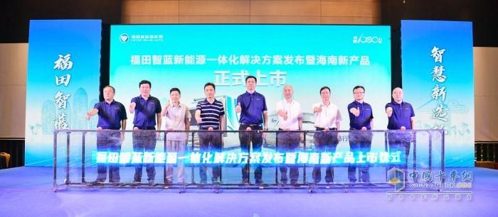 福田智蓝新能源一体化解决方案发布暨海南新产品上市活动现场