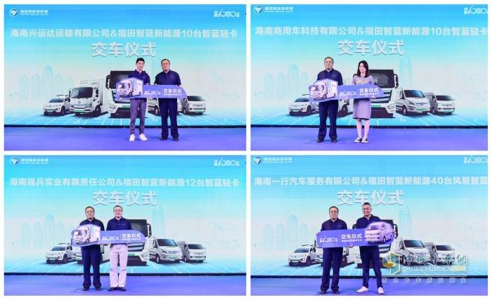 福田智蓝新能源营销公司副总经理车松刚向海南兴运达、一行汽车服务、商用科技、强兵实业交车