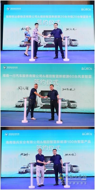 福田智蓝新能源营销副总裁、营销公司总经理张宏亮与海南铭远泰物流、一行汽车服务、强兵实业签约