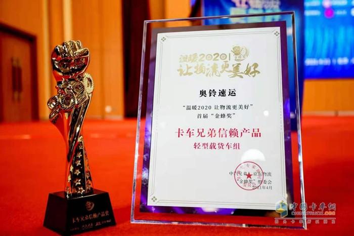 中国奥铃斩获首届金蜂奖三项大奖,