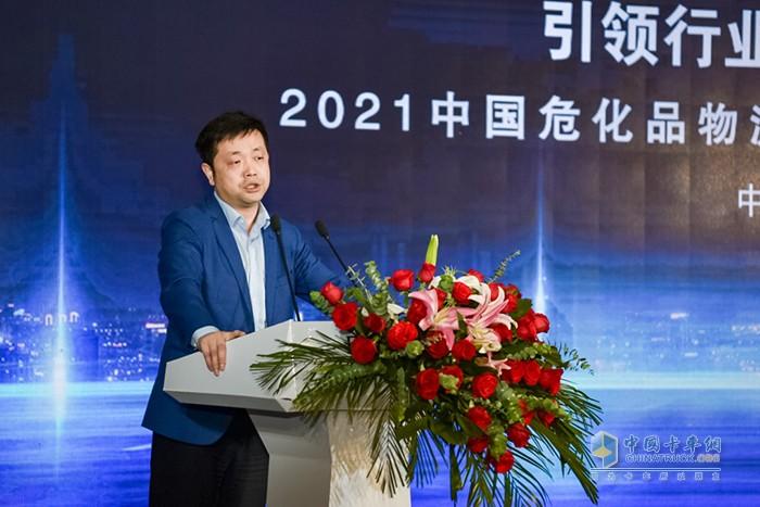 福田戴姆勒汽车危化行业总监陈光致辞