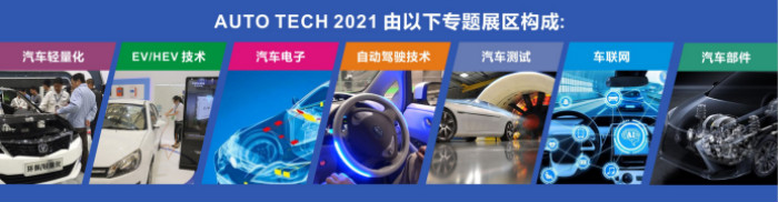 AUTO TECH 2021专题展区