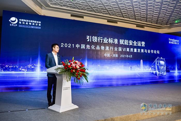 中国物流与采购联合会危化品物流分会秘书长 中国物流信息中心副主任刘宇航